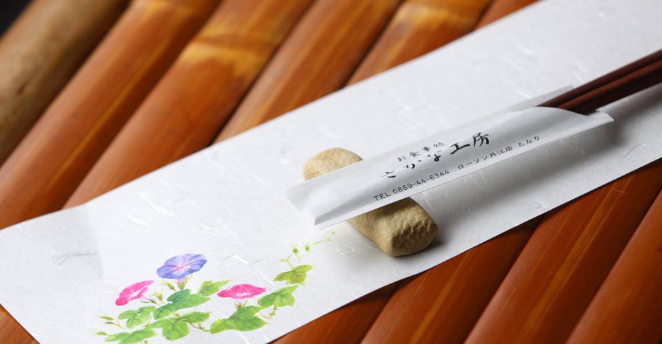写真4:和紙のランチョンマットに置かれた箸と箸置き