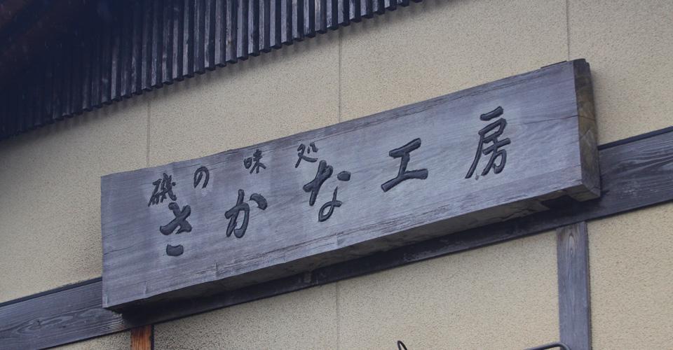 写真5:店舗側壁に掲げられているさかな工房の木看板