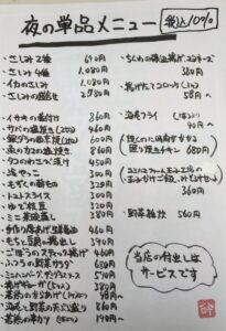 """""""夜の単品メニュー  です""""の拡大写真"""